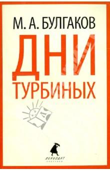 Дни Турбиных - Михаил Булгаков