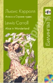 Алиса в Стране чудес (+CD) - Льюис Кэрролл