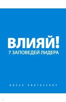 Влияй! 7 заповедей лидера - Ицхак Пинтосевич