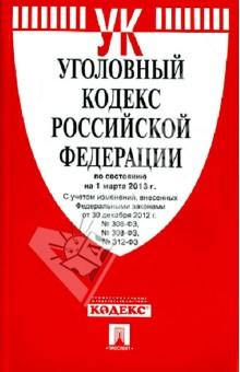 Уголовный кодекс Российской Федерации по состоянию на 1 марта 2013 года