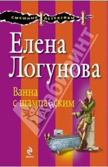Ванна с шампанским - Елена Логунова