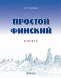 гдз по финскому языку 7 класс вероника кочергина