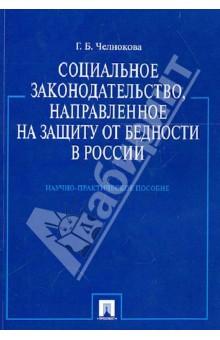 Социальное законодательство, направленное на защиту от бедности в России - Галина Челнокова