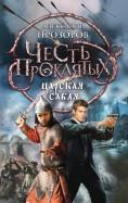 Александр Прозоров: Царская сабля