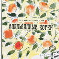 Мария Моравская - Апельсинные корки обложка книги