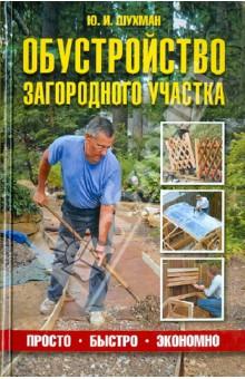 Обустройство загородного участка - Юрий Шухман