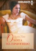 Элизабет Бикон - Охота на герцогиню обложка книги