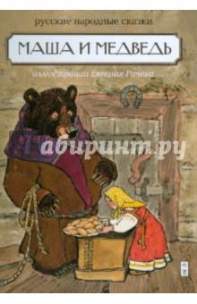 Маша и медведь. Русские народные сказки