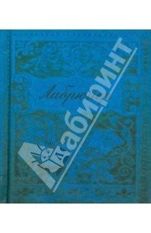 Купить Жан Лабрюйер: Характеры, или нравы нынешнего века ISBN: 978-966-1553-30-8