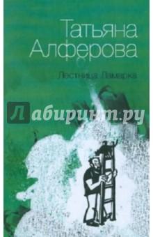 Лестница Ламарка - Татьяна Алферова