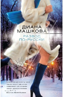 Развод по-русски - Диана Машкова