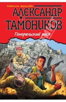 Генеральский риск - Александр Тамоников