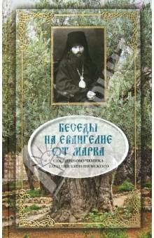 Беседы на Евангелие от Марка - Василий Священномученик