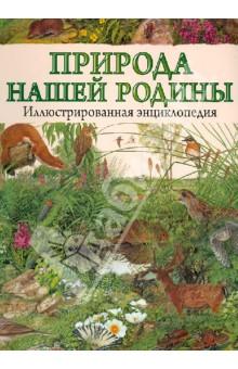 Природа нашей Родины. Иллюстрированная энциклопедия - Eyal, Андера