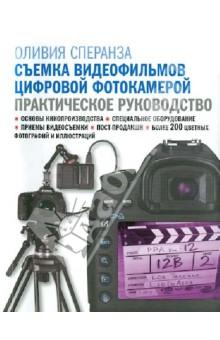 Купить Оливия Сперанза: Съемка видеофильмов цифровой фотокамерой. Практическое руководство ISBN: 978-5-98124-599-2