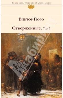 Отверженные. Роман в 2 томах. Том 1 - Виктор Гюго