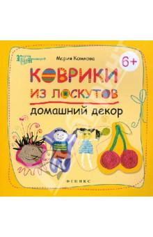 Купить Мария Комкова: Коврики из лоскутов: домашний декор ISBN: 978-5-222-20812-0
