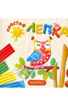 Купить О. Московка: В лесу. Простая лепка. Для детей от 2 лет ISBN: 978-5-9715-0649-2