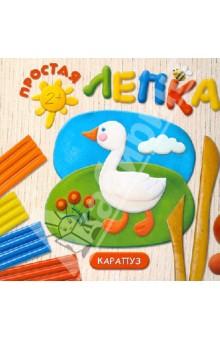 Купить О. Московка: Домашние птицы. Простая лепка. Для детей от 2 лет ISBN: 978-5-9715-0644-7
