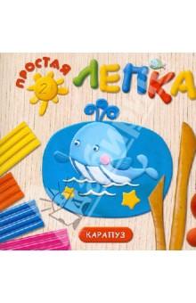 Купить О. Московка: Морские животные. Простая лепка. Для детей от 2 лет ISBN: 978-5-9715-0647-8