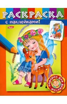 Раскраска с наклейками Умница. Выпуск 1 - Екатерина Рыданская