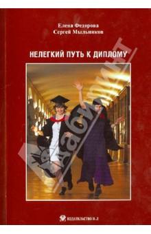 Нелегкий путь к диплому - Федорова, Мыльников