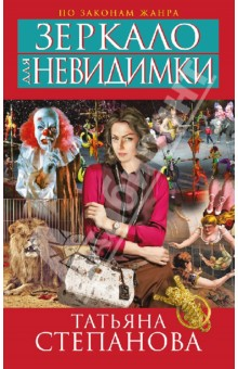 Зеркало для невидимки - Татьяна Степанова