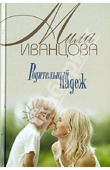 Родительный падеж - Мила Иванцова