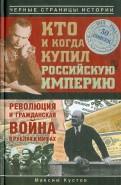 Максим Кустов: Кто и когда купил Российскую империю