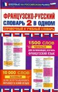 Французско-русский словарь: 2 в одном. Справочный и учебный словарь: 10000 слов