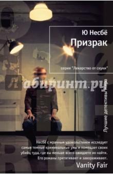 Купить Ю Несбё: Призрак ISBN: 978-5-389-05090-7