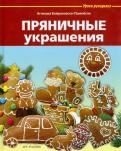 Агнешка Бойраковска-Пшенесло: Пряничные украшения