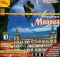 О. Пашкова: 1С: Аудиокниги. Путеводитель. Мадрид (CDmp3)