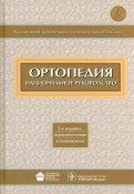 Котельников, Миронов, Айзенберг: Ортопедия. Национальное руководство