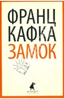 Замок - Франц Кафка
