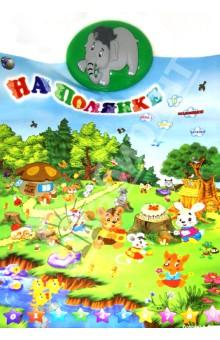 Звуковой игровой плакат На полянке (В72064)
