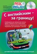 Наталья Черниховская: С английским - за границу! (+CD)