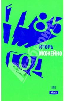 1185 год - Игорь Можейко