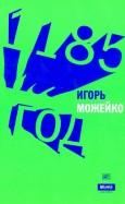 Игорь Можейко: 1185 год
