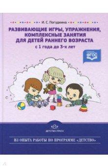 Купить Ирина Погудкина: Развивающие игры, упражнения, комплексные занятия для детей раннего возраста (с 1 года до 3-х лет) ISBN: 9785898148973