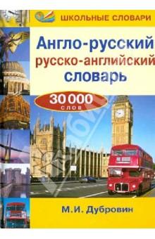 Англо-русский, русско-английский словарь. 30 000 слов - Марк Дубровин