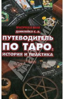 Купить Сергей Данилейко: Путеводитель по Таро: история и практика ISBN: 978-5-222-20824-3