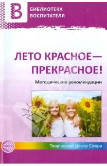 Купить Алевтина Чусовская: Лето красное - прекрасное! Методические рекомендации ISBN: 978-5-9949-0717-3