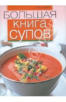Купить Энн Шезби: Большая книга супов ISBN: 978-5-373-04890-3