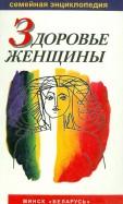 Дерюгина, Капустин, Богданова: Здоровье женщины. Семейная энциклопедия