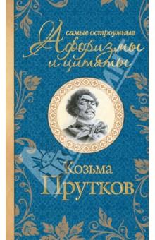 Купить Козьма Прутков: Самые остроумные афоризмы и цитаты ISBN: 978-5-17-077459-3