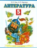 Кац, Карнаух - Литература. 5 класс. Учебник. В 2-х частях. Часть 1 обложка книги