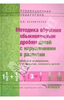 Методика обучения обыкновенным дробям детей с нарушениями в развитии - Анна Калиниченко