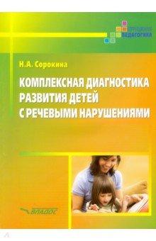 Комплексная диагностика развития детей с речевыми нарушениями - Наталья Сорокина