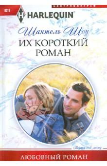 Их короткий роман - Шантель Шоу